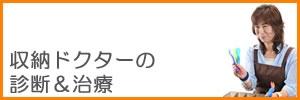 収納ドクター@長柴美恵のお片付け診断治療